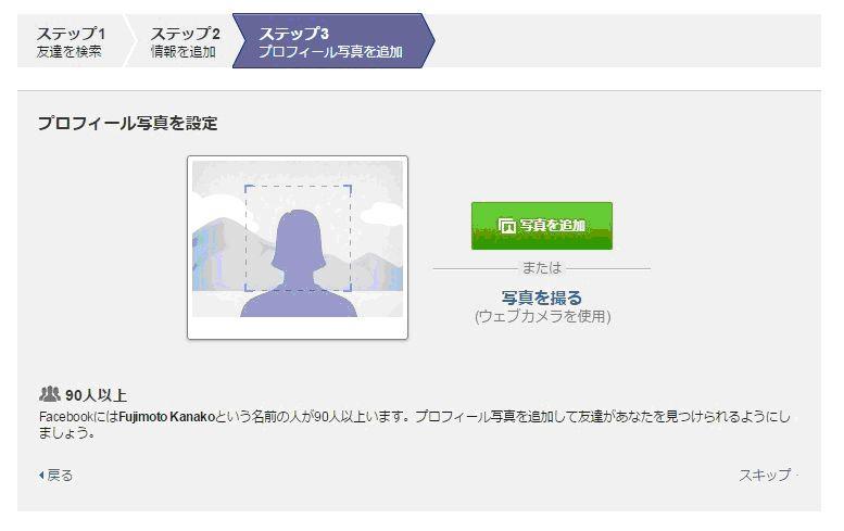 Facebook-Step3