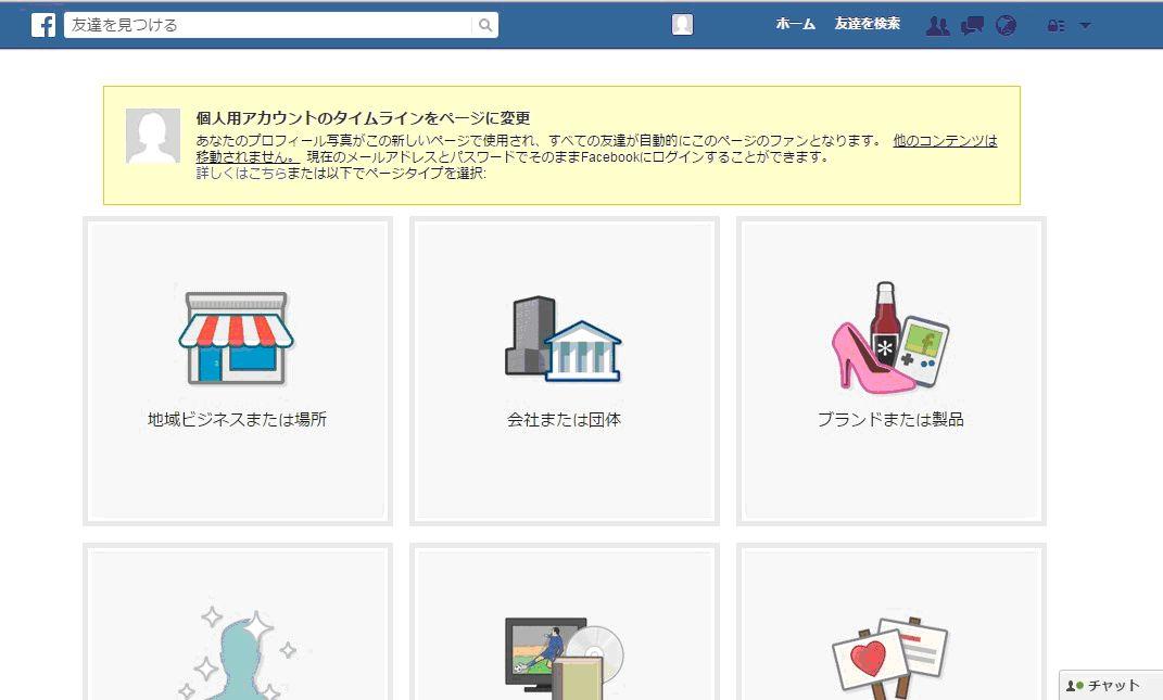 Facebook-create-page1