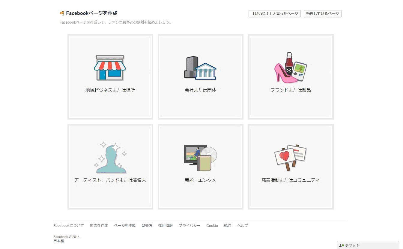 Facebook-create-page2