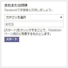 Facebook-create-page3