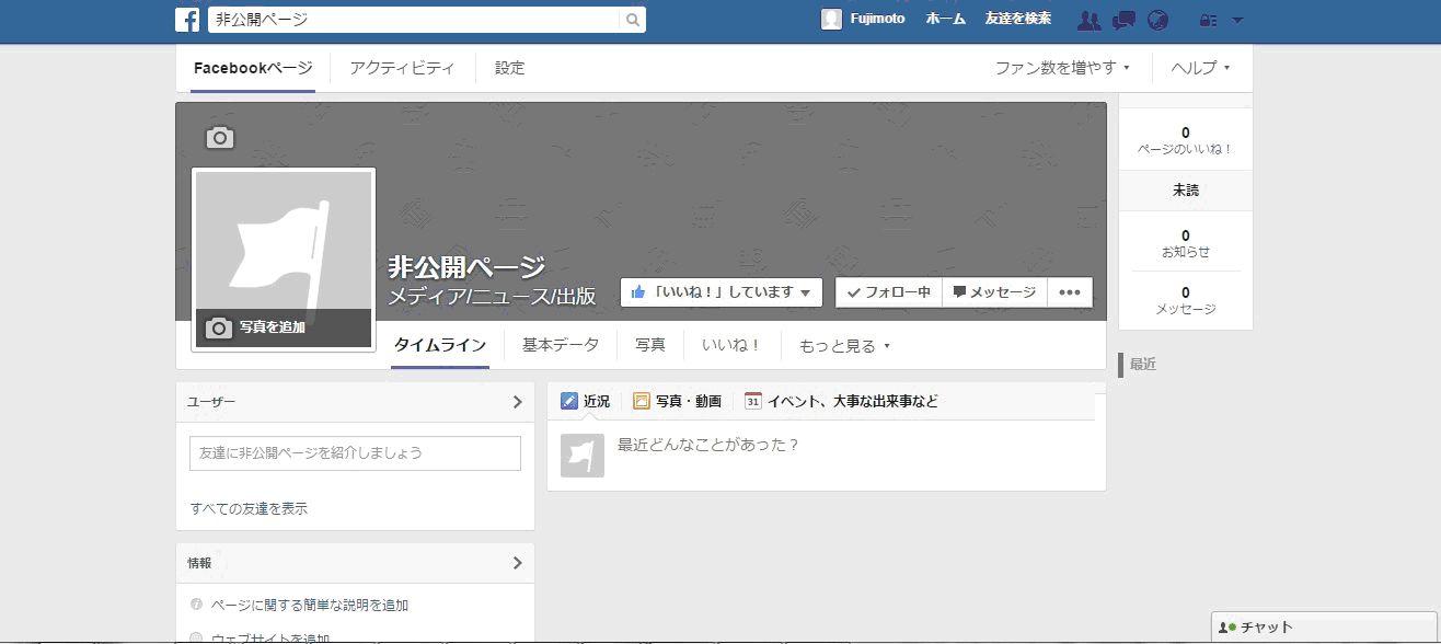 Facebook-create-page6