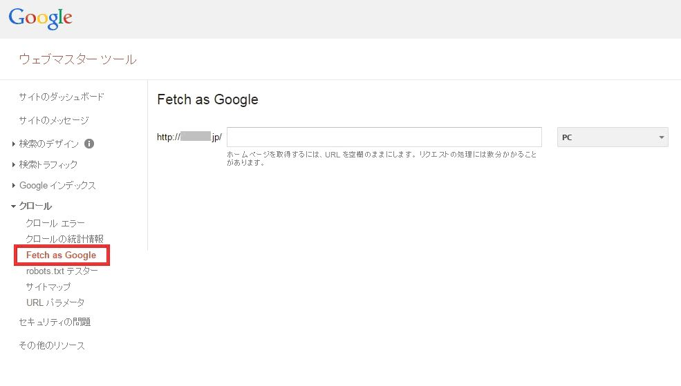 Fetch-as-Google1