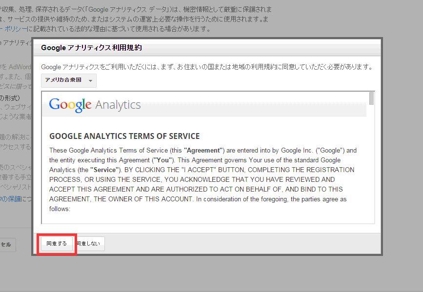 Google-Analytics5