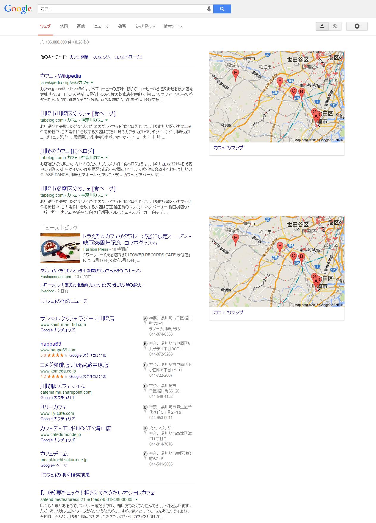 神奈川県川崎市のカフェ情報