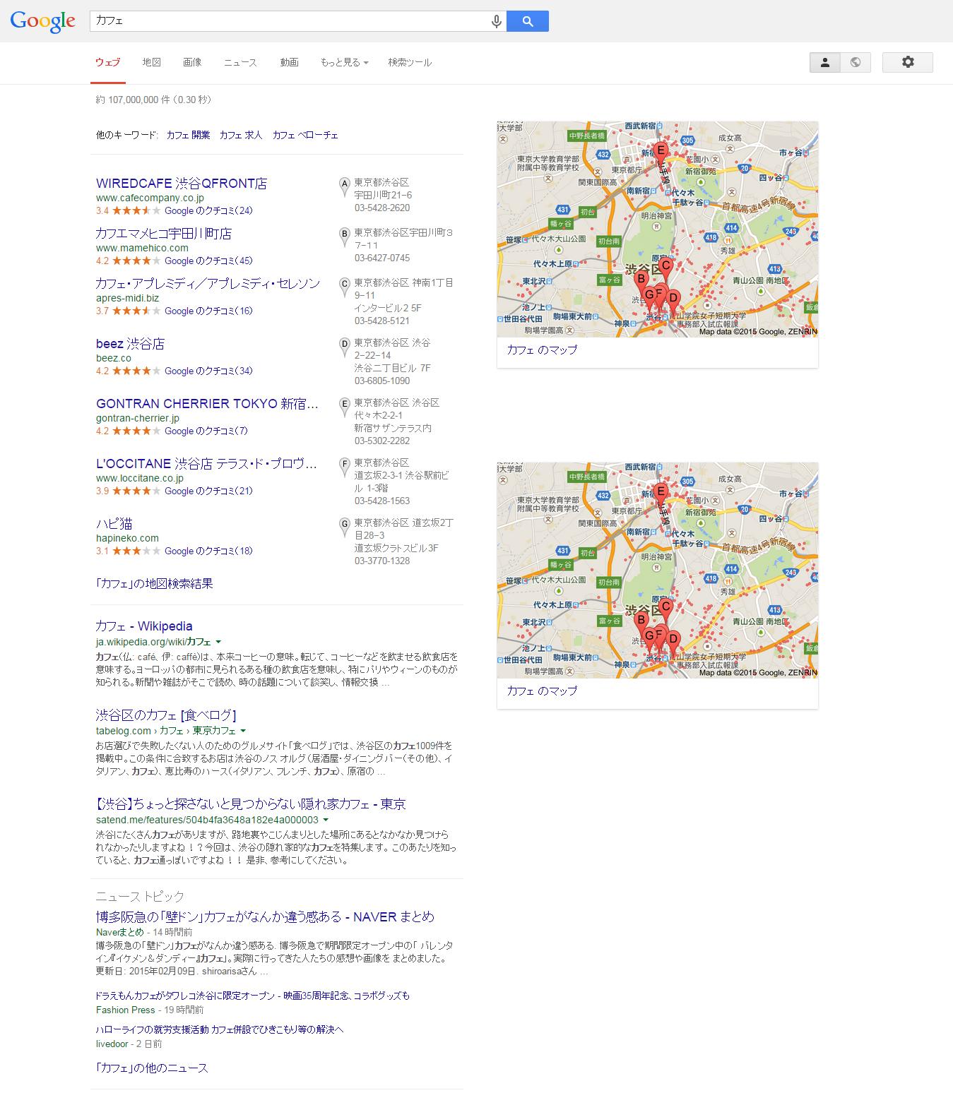 東京都渋谷区のカフェ情報