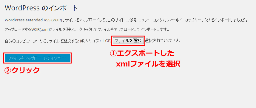 xmlファイルをインポート